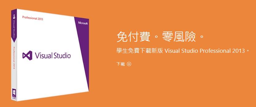 在找免費的 Visual Stuio 或是 MSSQL 嗎?