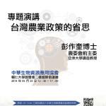 中華生物資源應用協會 20140525 專題演講海報