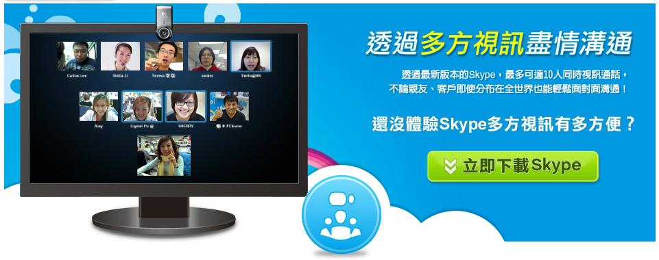 Skype 免費啟用多方視訊