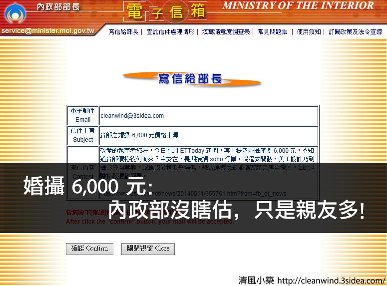 婚攝 6,000 元:內政部沒瞎估,只是親友多!