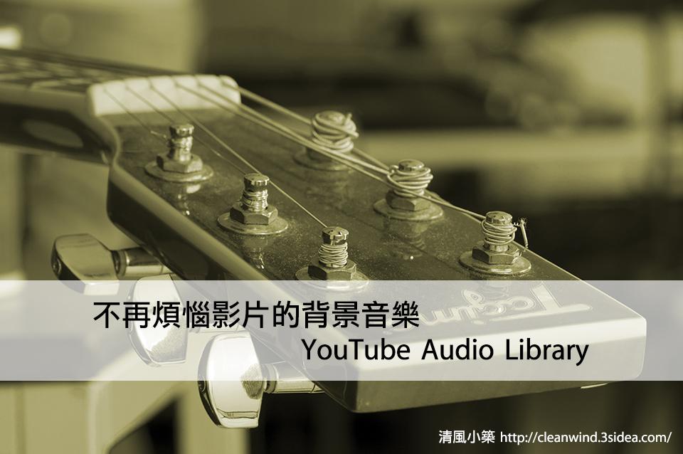 不再煩惱影片的背景音樂 Youtube Audio Libary