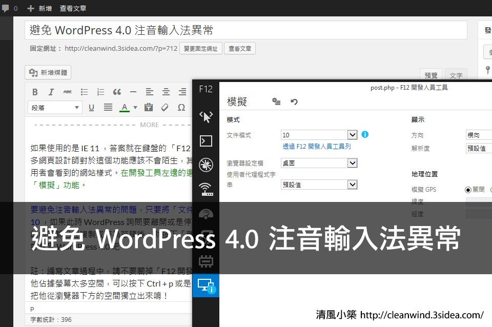 避免 WordPress 4.0 注音輸入法異常