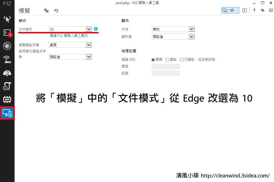 將「模擬」中的「文件模式」從 Edge 改選為 10