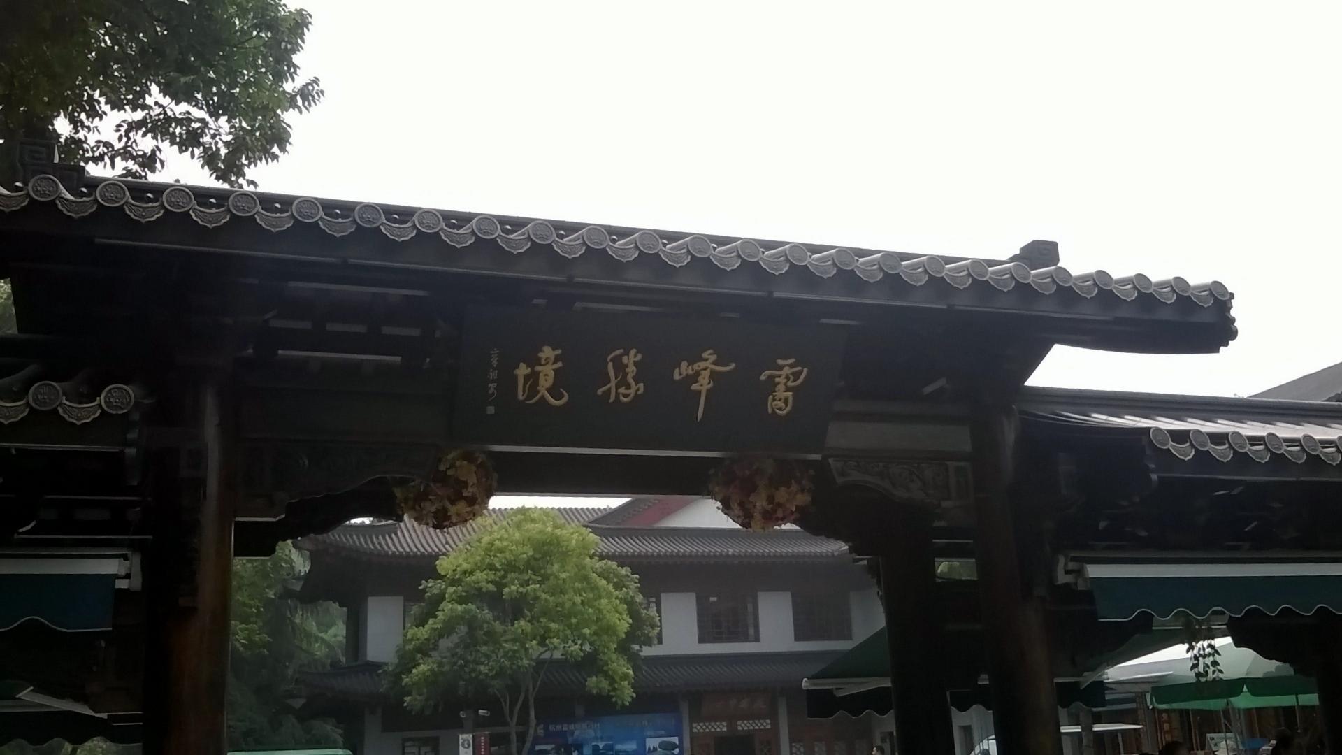 位於入口處的《雷峰佛境》匾額