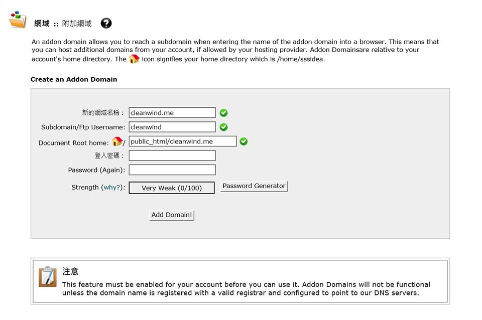 cPanel 附加網域,設定網站的根目錄、FTP 帳號與密碼。