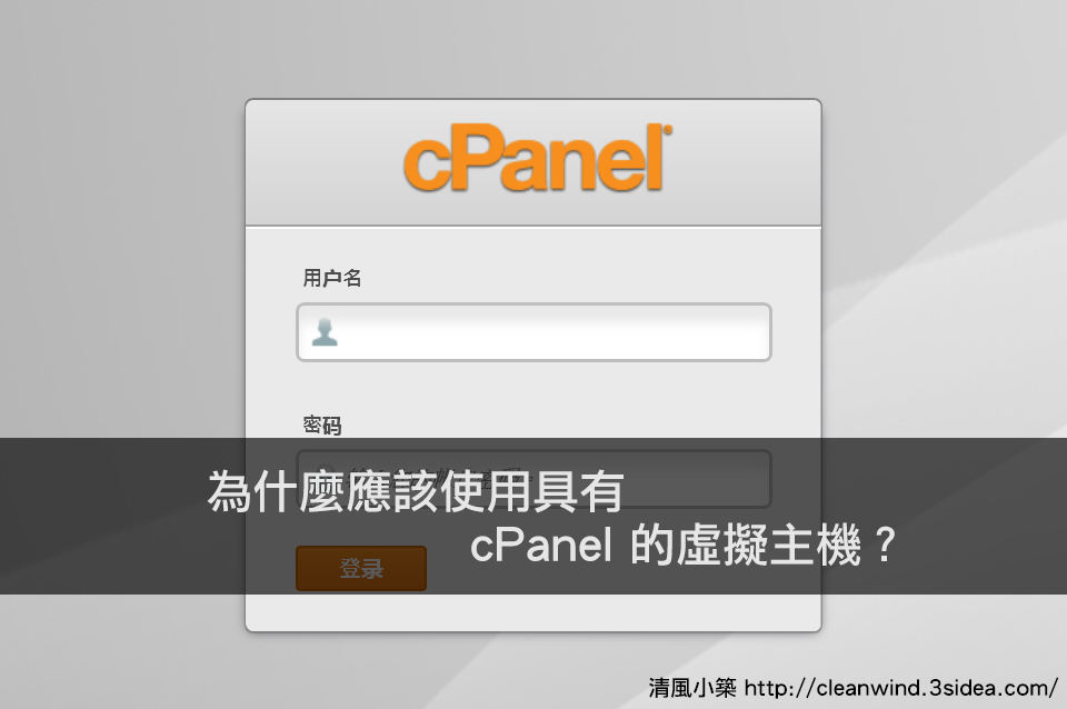 為什麼應該使用具有 cPanel 的虛擬主機?