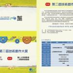 中華生物資源應用協會 20140525 邀請函