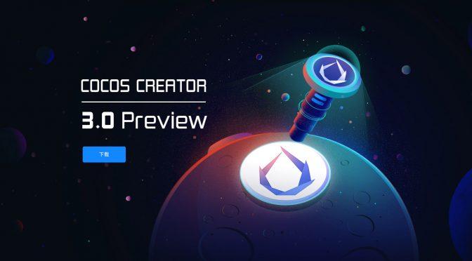 Cocos Creator 火什麼?